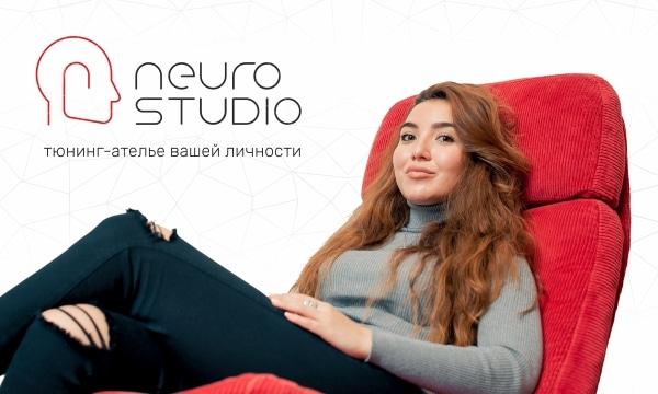 Neurostudio — тюнинг-ателье вашей личности