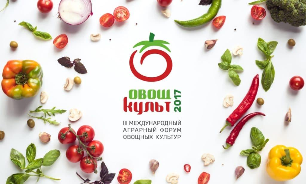 ОВОЩКУЛЬТ — III Международный аграрный форум овощных культур