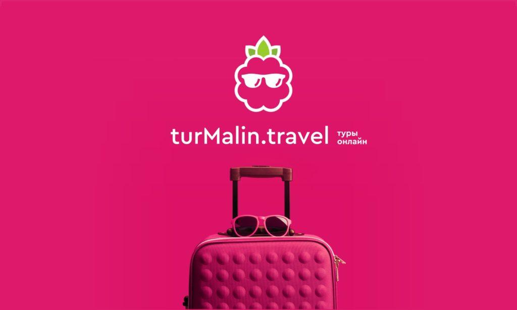 Ребрендинг для туристического агентства Турмалин